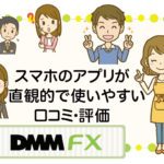 (DMMFXの評判/口コミ)アプリが使いやすいDMMFX