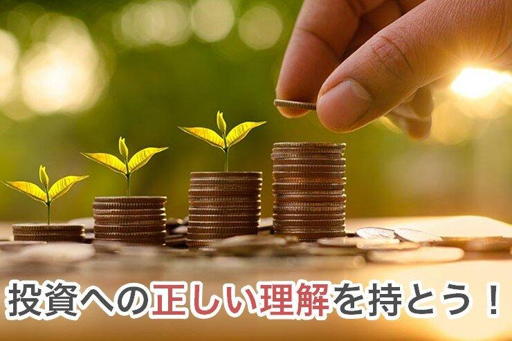 投資とはなにかを学んで、理解を深めよう
